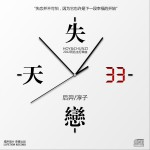 失恋33天(单曲)详情