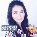 爱莲说(单曲)详情