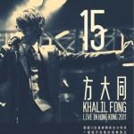 15 香港演唱会详情