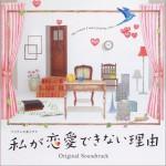 フジテレビ系ドラマ「私が恋愛できない理由」オリジナルサウンドトラック详情
