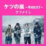 ケツの嵐 ~冬 BEST~详情