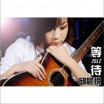 等待2012(单曲)详情