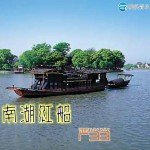 南湖红船(单曲)详情