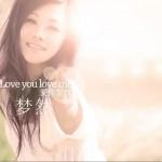 爱你爱我(EP)详情
