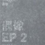 偶像/EP2详情