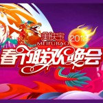 湖南卫视2012春晚详情