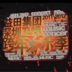 深圳卫视2012跨年音乐季详情