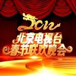 北京卫视2012春晚详情