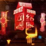 央视2012网络春晚详情