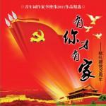 李俊伟2011年作品精选详情