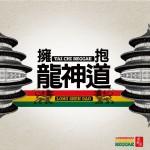 拥抱(Tai Chi Reggae)详情