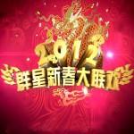 东方卫视2012春晚详情