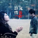 胡琴情缘(单曲)详情