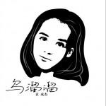 乌溜溜(单曲)详情