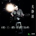 家.乐.福. 三部曲(EP)详情