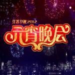 江苏卫视2012元宵晚会