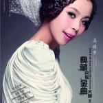 《典藏民歌金曲》II详情
