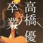 卒業 (single)详情