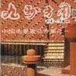 九州方圆二十周年纪念详情