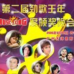 2005年第二届要听劲歌王总选颁奖典礼(1ting.com精选)