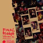 Final Home当我们混在一起 五月天2005世界巡回演唱会Live全纪录(台湾版)详情