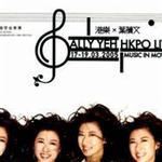 港乐×叶倩文 Sally Yeh HKPO Live