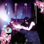 流泪的紫蝶详情