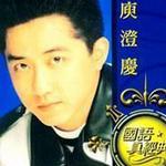 庾澄庆(国语真经典)详情