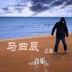 爱hold不住(EP)详情
