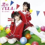 君のYELL (Single)详情
