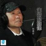 生命的旋律(EP)详情