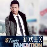 新欢主义 Fanlution详情