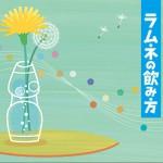 teamK II 3rd 「ラムネの飲み方」详情