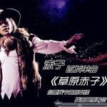草原赤子(单曲)详情