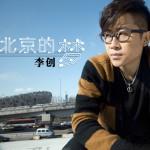 北京的梦(单曲)详情