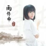 雨停曲(EP)详情