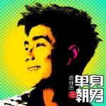 单身嘲男(EP)详情