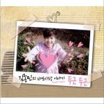 金钟民 - 두근두근 (Single)详情