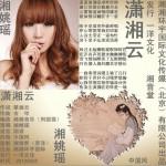 潇湘云(单曲)详情