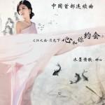 江之南·月光下·心和你约会(EP)详情