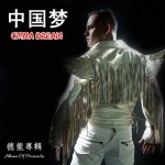 中国梦 CHINA DREAM(EP)详情