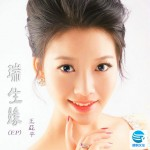 瑞生缘(EP)详情