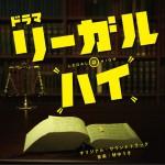 胜者即是正义 リーガル・ハイ OST详情