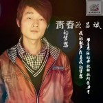 青春的梦想(EP)详情