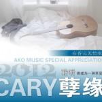 孽缘2012详情