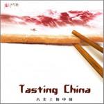 舌尖上的中国 原声音乐详情