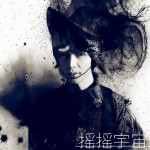 摇摇宇宙(单曲)详情