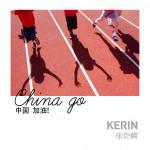中国加油(单曲)详情