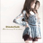 Shizuka Kudo 20th Anniversary the Best DISC 1详情