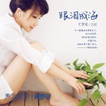 眼泪成海(单曲)详情